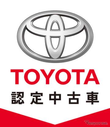 トヨタ認定中古車ロゴ