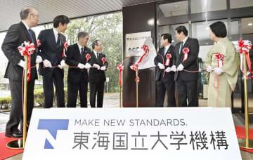 「東海国立大学機構」が発足し、看板を除幕する関係者=1日午後、名古屋市