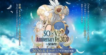 「STAR OCEAN×VALKYRIE PROFILE Anniversary Fes 2020~星海祭~」がイベント番組として4月4日に配信!