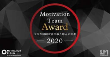 SoleBrainが東北企業初「モチベーションチームアワード2020」を受賞!