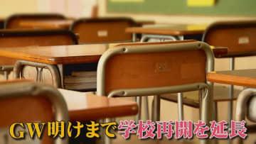 """都立学校の休校 GW明けまで延長方針 小中学校も追随へ…「閉じこもり」続く親と子どもから""""悲鳴"""""""