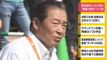 """梨田昌孝氏 コロナ陽性 """"重度の肺炎""""で入院"""
