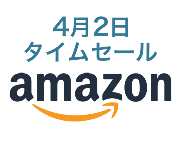 Amazonタイムセール、モバイルバッテリーやロボット掃除機がお得に!ワイヤレスイヤホンも