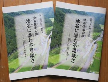 南丹市美山町栃原区が発行した地名伝承の冊子「地名に潜む不思議さ」