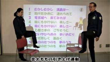 津山市が公開している「こけないからだ体操」の動画の一場面