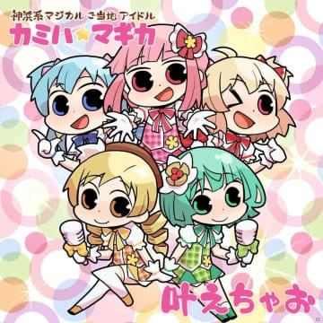 「マギアレコード」カミハ☆マギカのデビュー楽曲「叶えちゃお」がデジタル配信!アイドルたちが登場のイベントも