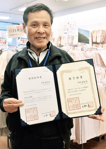 修了証書を持つ中野さん。現在は長男が経営する店舗にて