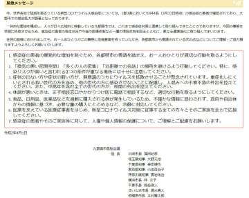 九都県市首脳/新型ウイルス対策「不要不急の外出自粛」共同で要請