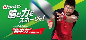 """ラグビー田中史朗選手「ガムをチームのみんなに配ると自然と""""ONE TEAM"""" に」"""