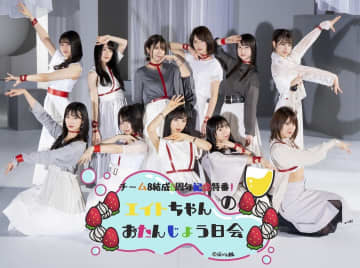 AKB48チーム8、GYAO!にて結成6周年記念特別番組の独占無料生配信決定!
