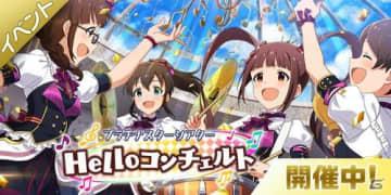 「アイドルマスター ミリオンライブ! シアターデイズ」楽曲「Helloコンチェルト」で楽しむ期間限定イベントが開催!