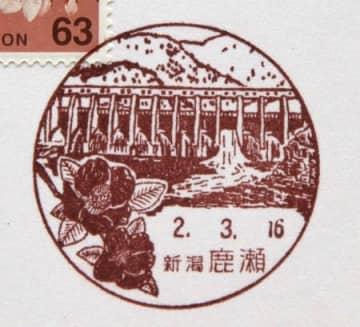 3月16日から配備された鹿瀬郵便局の風景印