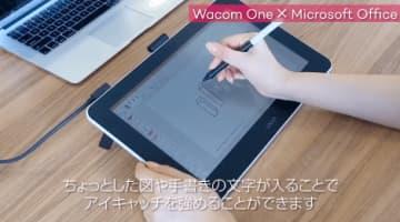 Web会議でも「手書き」を可能に!自宅のオフィス化に便利で手ごろなWacom One 液晶ペンタブレット 13