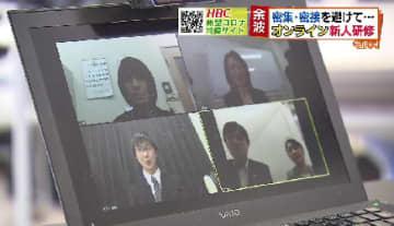 新型コロナ対策 新入社員マナー研修はオンライン 北海道札幌市