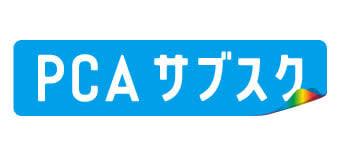月額・年額でPCAシリーズ製品を利用できる、「PCAサブスク」提供開始 画像