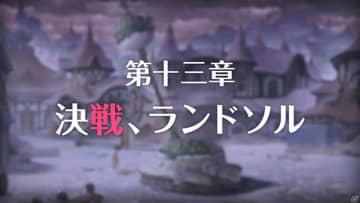 覇瞳皇帝との最終決戦は必見!「プリンセスコネクト!Re:Dive」第13章~第15章を振り返り!【プリコネRストーリー振り返り企画】