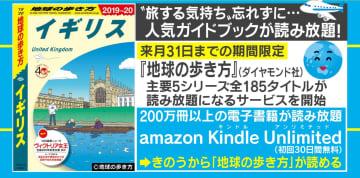 """「休校中に各国の歴史や地理を学んでほしい」人気ガイドブック""""地球の歩き方""""が期間限定で読み放題に"""