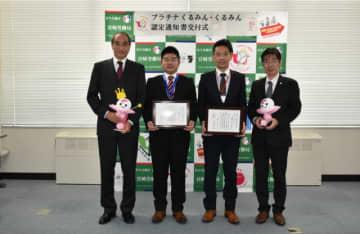 「プラチナくるみん」の認定通知書を受け取ったケアプロジェクトの吉野雅統副社長(左から2人目)ら