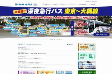 千葉中央バス、京都~上野・東京ディズニーリゾート線を運休 大網~羽田空港線は臨時減便