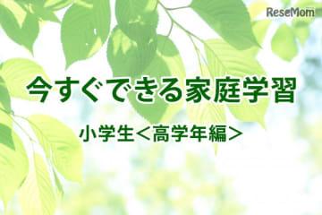 【休校支援】今すぐできる家庭学習<小学生・高学年編>