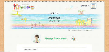 玉城千春さんのメッセージが掲載されたキロロの公式サイト