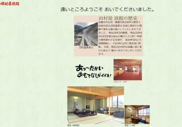 「田村屋旅館 HP」より