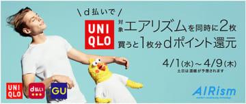4月1~9日までの実施中の「d払い」とユニクロのキャンペーン