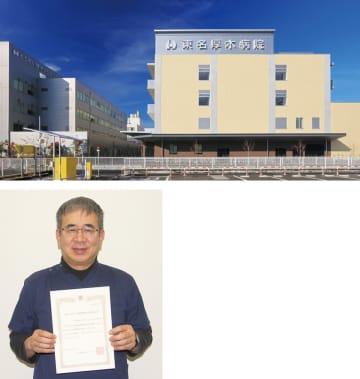 東名厚木病院(上)と山下巌院長