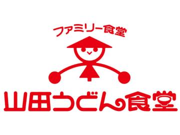ファミリー食堂 山田うどん食堂