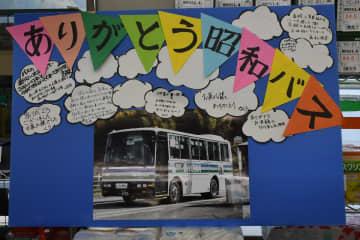 スーパーの店内に飾られた「昭和バス」へのメッセージボード。感謝の言葉がつづられている=佐賀市富士町