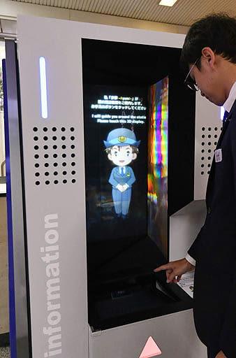 JR大阪駅に設置されたAIロボットは空間に映像が浮かび上がる=大阪市北区