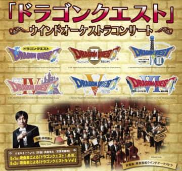 「『ドラゴンクエスト』ウインドオーケストラコンサート」2年ぶりの名古屋公演が8月1日・2日に開催決定!