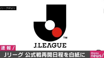 Jリーグ、5月9日からの公式戦再開日程を白紙に