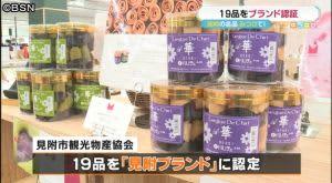 日本に唯一の機械で編んだニットも 「見附ブランド」発表