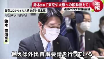 「不要不急の往来控えて」首都圏&大阪府への移動を知事が自粛要請 高校の時差通学や部活対外試合自粛も…