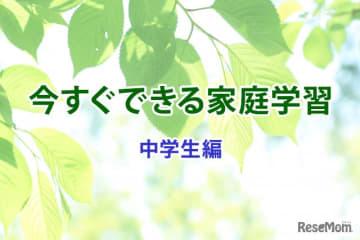 【休校支援】今すぐできる家庭学習<中学生編>