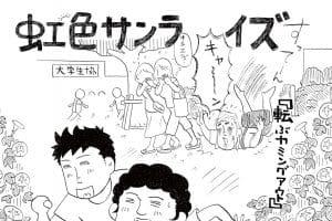 虹色サンライズ【第5話】/微妙なニュアンスのゲイ・ホモ・オカマ!? 気を抜くと…歩くカミングアウトに注意!