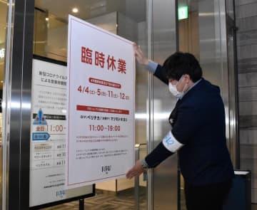 ペリエ千葉に掲示された週末の臨時休業を知らせるポスター=3日夜、千葉市中央区