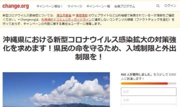 署名サイト「Change.org(チェンジ・ドット・オーグ)」