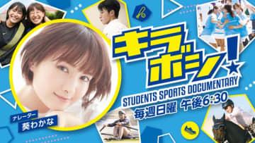 DISH//、葵わかながナレーター務める学生アスリート応援番組「キラボシ!」オープニングテーマに決定!