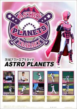 茨城アストロプラネッツ 選手写真の切手販売