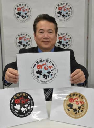 延岡市水産物産地販売強化推進協議会が作成した「のべおかの魚」PRロゴマーク
