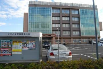 滋賀県警近江八幡署