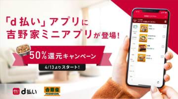 本日からd払いが吉野家のモバイルオーダーに対応、50%還元キャンペーンも近日開始