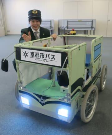 京都工学院高の電子・機械工作クラブの生徒たちが作ったミニ市バス(京都市右京区・市交通局)