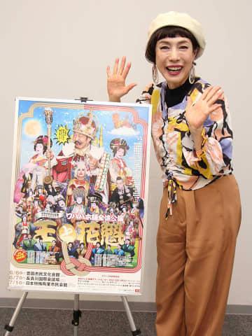 6月7日に長良川国際会議場で開かれるワハハ本舗全体公演「王と花魁」をPRする久本雅美さん=名古屋市内