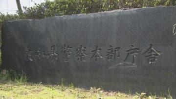 愛知県警 新たに警察官2人感染、計17人に(5日)