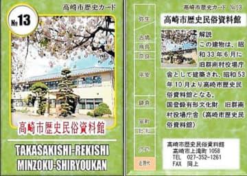 市内の文化財を紹介する「歴史カード」
