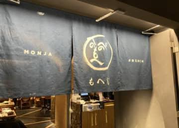月島の有名店「もへじ」渋スクに進出!フレンチ×もんじゃってどんなお味?