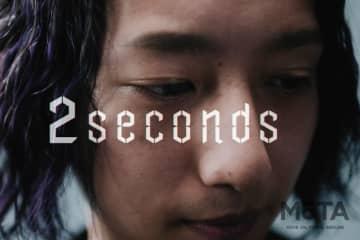 ながらスマホ運転防止啓発Web動画「2 seconds」